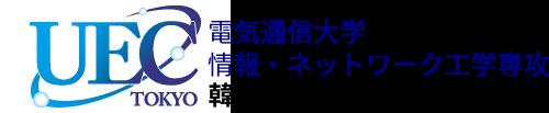 HanLab_Logo